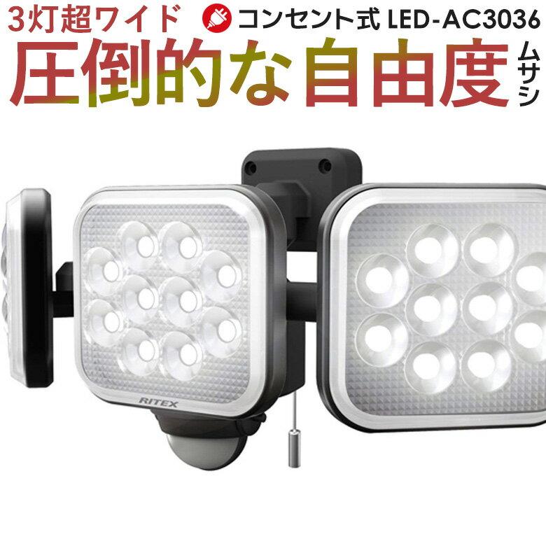※4月下旬頃発送予定※【62%引き】ムサシ RITEX 12W×3灯 フリーアーム式LEDセンサーライト (LED-AC3036) 防犯ライト センサーライト led 人感センサー ライト 屋外 防犯グッズ 玄関 照明 ledライト