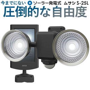 【53%引き】 センサーライト ムサシ RITEX 1.3W×2灯 フリーアーム式 LEDソーラーセンサーライト (S-25L) LED ソーラーライト 人感センサー ライト 屋外 防犯ライト ledライト 防犯グッズ 玄関 照明