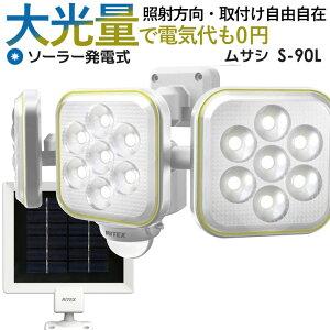 【52%引き】 センサーライト ムサシ RITEX 5W×3灯 フリーアーム式 LEDソーラーセンサーライト(S-90L) LED 防犯ライト 人感センサー ライト 屋外 ledライト 玄関 照明 防犯グッズ ソーラーライト