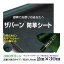 【防草シート】ザバーン 350 グリーン 2M×30M 厚さ0.8mm コ型止めピン・防草ワッシャー100個セット 雑草対策 防草対…