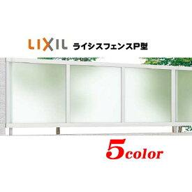 【フェンス アルミ】ライシスフェンスP型 高さ1200mm LIXIL(TOEX)ポリカーボネート板 で すりガラス調 デザインの LIXIL アルミ フェンス をお求めやすい価格で!【送料無料】