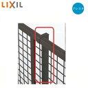 【フェンス 部材】プレスタフェンス(8K型除く)フリー支柱(部品付き)高さ1200用本体同時購入で送料無料!柱1本からでも購入可能です!TOEX(LIXIL)のアルミフェンス柱|プレスタ ガーデン 施