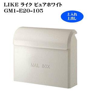 【ポスト】ライク LIKE(ピュアホワイト)GM1-E20-105郵便ポスト|郵便受け 新聞受けポスト 上出し おしゃれ リフォーム 壁付けポスト 壁掛けポスト 戸建て ホワイト 白 かわいい モダン 玄関ポスト