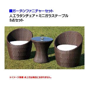 【オンリーワン】ミニガラステーブル HN-30101+人工ラタンチェア NH-301013点セットお庭 ガーデン テラス バルコニー ベランピング |ガーデン テーブル セット ガーデンチェア バルコニー ベラ