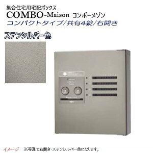 【パナソニック Panasonic】コンボ-メゾン(COMBO-Maison) コンパクトタイプ 共有4錠 前入れ前出し 右開き 壁掛け シルバー プッシュボタン錠 宅配BOX 宅配ボックス 不在 押印 集合住宅 新築 リフォー