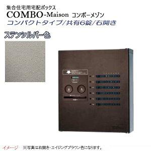 【パナソニック Panasonic】コンボ-メゾン(COMBO-Maison) コンパクトタイプ 共有6錠 前入れ前出し 右開き 壁掛け シルバー プッシュボタン錠 宅配BOX 宅配ボックス 不在 押印 集合住宅 新築 リフォー
