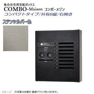 【パナソニック Panasonic】コンボ-メゾン(COMBO-Maison) コンパクトタイプ 共有8錠 前入れ前出し 右開き 壁掛け シルバー プッシュボタン錠 宅配BOX 宅配ボックス 不在 押印 集合住宅 新築 リフォー