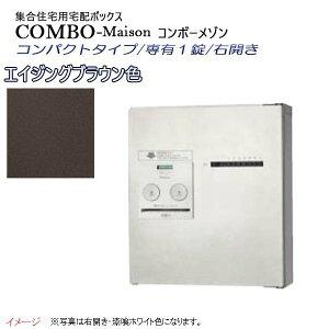 【パナソニック Panasonic】コンボ-メゾン(COMBO-Maison) コンパクトタイプ 専有1錠 前入れ前出し 右開き 壁掛け ブラウン プッシュボタン錠 宅配BOX 宅配ボックス 不在 押印 集合住宅 新築 リフォー