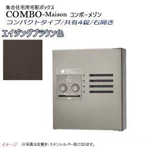 【パナソニック Panasonic】コンボ-メゾン(COMBO-Maison) コンパクトタイプ 共有4錠 前入れ前出し 右開き 壁掛け ブラウン プッシュボタン錠 宅配BOX 宅配ボックス 不在 押印 集合住宅 新築 リフォー