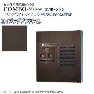 【パナソニック Panasonic】コンボ-メゾン(COMBO-Maison) コンパクトタイプ 共有6錠 前入れ前出し 右開き 壁掛け ブラウン プッシュボタン錠 宅配BOX 宅配ボックス 不在 押印 集合住宅 新築 リフォー