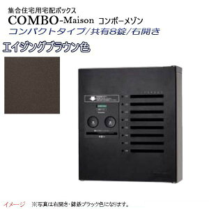 【パナソニック Panasonic】コンボ-メゾン(COMBO-Maison) コンパクトタイプ 共有8錠 前入れ前出し 右開き 壁掛け ブラウン プッシュボタン錠 宅配BOX 宅配ボックス 不在 押印 集合住宅 新築 リフォー