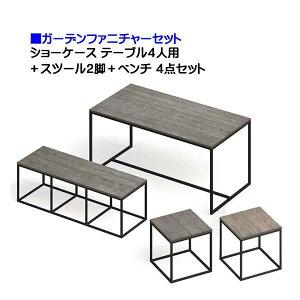 【オンリーワン】ショーケース テーブル4人用?スツール?ベンチ 4点セットお庭 や テラス を おしゃれ な 空間に 演出する シンプル な テーブル |ガーデン テーブル セット ガーデンチェア バ