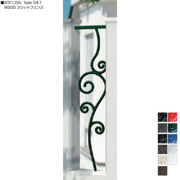 【フェンス】ボタニカル Type04−1 W200 スリットフェンスロートアルミフェンス で 壁面装飾 を オシャレ に アレンジ! おススメの フィックスフェンス【送料無料!】