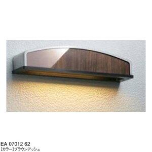 【12V照明】エコルトウォールライトEA 07012 62(壁付け) LED(電球色)色:ブラウンアッシュ ユニソン 表札 エントランス をやさしい明かりで照らす ウォールライト をお求めやすい価格で!
