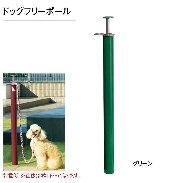 【ペットアイテム】ドッグフリーポール 色:グリーンペットグッズ ペット用品 犬 リード 犬 グッズ TOYO お求めやすい価格で!【送料無料】