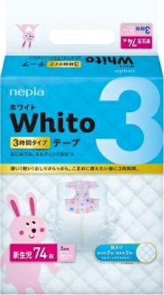 おむつ ホワイト ネピア Whito(ホワイト) テープ タイプ各サイズX8パック 新生児 Sサイズ Mサイズ Lサイズ
