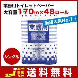 トイレットペーパー シングル 芯なし 170m 6ロールシングル170m×8袋 家庭用ホルダーでも使用可能