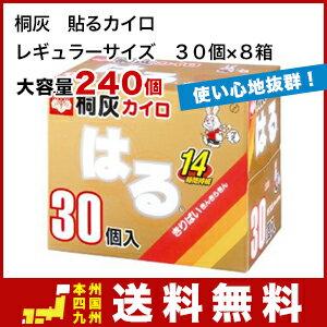 カイロ 貼る 桐灰 貼るカイロ レギュラーサイズ 30個×8箱