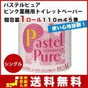 パステルピュアピンク トイレットペーパー シングル ホルダー