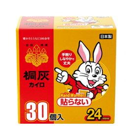 カイロ 桐灰 ニューハンドウォーマー レギュラーサイズ 30個×8箱