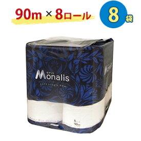 トイレットペーパー シングル モナリス8ロール90m×8袋