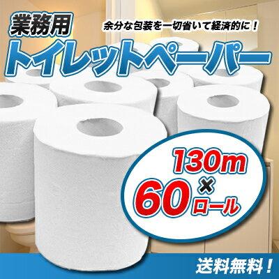トイレットペーパー シングル 業務用 芯なし 無包装1ロールシングル130m×60ロール 家庭用ホルダーでも使用可能
