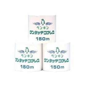 トイレットペーパー シングル 業務用 芯なし 個包装1ロールシングル150m×48ロール 家庭用ホルダーでも使用可能