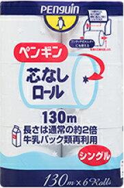 トイレットペーパー シングル 芯なし ペンギン芯なしロール6ロールシングル130m×10袋
