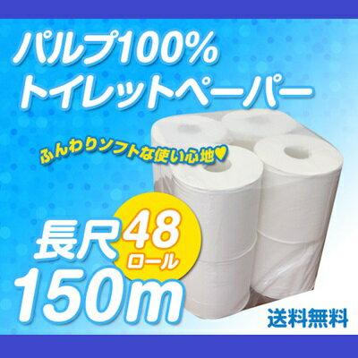 トイレットペーパー シングル 業務用 パルプ100%トイレットペーパー シングル150m8ロール×6袋