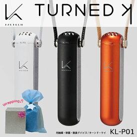 ラッピング無料!「ターンド・ケイ」首掛けタイプ MY AIR マイエア独自の光触媒技術による空間除菌・脱臭デバイス