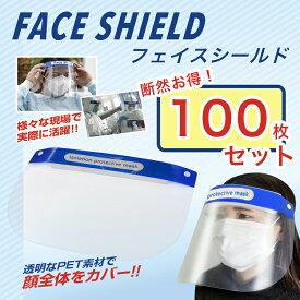 値下げしました!【送料無料】 フェイスシールド マスク フェイスガード <<100枚セット 1枚単価165円>>