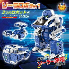 【当店通常価格より10%OFF】ソーラー発電で動くロボット 工作キット