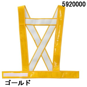 コーコス信岡 5920000 タスキ型安全ベスト (ゴールド) 警備 反射ベスト