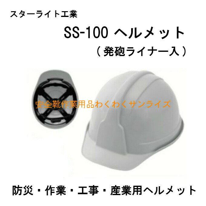 スターライト工業 SS100-AJZ 防災・作業・工事・産業用ヘルメット(発砲ライナー入)SS-100 作業着・作業服/工事用品・防災用品