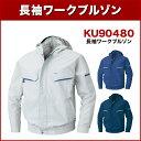 サンエス 作業服/作業着 KU90480  長袖ワークブルゾン (服地のみ) 3カラー