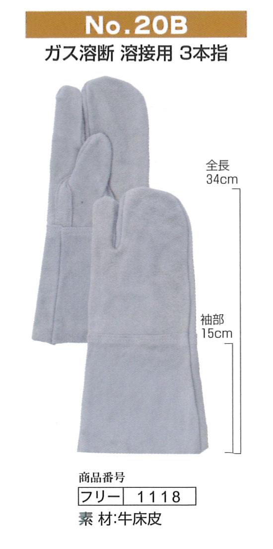 富士グローブ作業手袋 1118 溶接用手袋 No.20B フリーサイズ(10双)革手袋 皮手袋 作業用