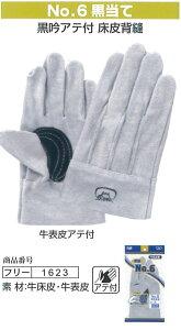 富士グローブ 作業手袋 1623 No.6 黒当て フリー(10双)革手袋 皮手袋 作業用
