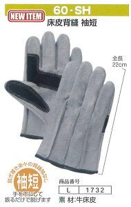 富士グローブ 作業手袋 1732 60-SH L(10双)革手袋 皮手袋 作業用