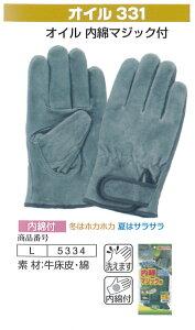 【洗える皮手】富士グローブ 作業手袋 5334 オイル331 L(10双)革手袋 皮手袋 作業用