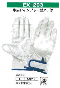 富士グローブ 作業手袋 5921 EX-203 L(10双)革手袋 皮手袋 作業用