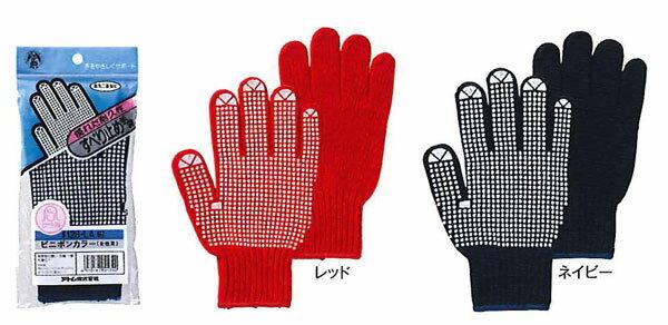 アトム【ATOM】作業手袋/滑り止め手袋 128-LA ビニボンカラー女性用 フリー 10組セット