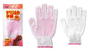 アトム【ATOM】作業手袋/滑り止め手袋 4990-LA すべり止め手袋女性用 フリー 10組セット
