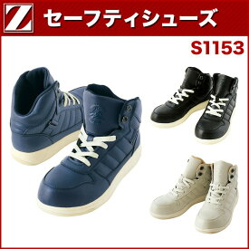 自重堂 Z-DORAGON S1153 セーフティシューズ 23.0〜29.0 作業靴・安全靴
