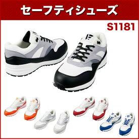 自重堂 Field Message S1181 セーフティシューズ 22.0〜30.0 作業靴・安全靴