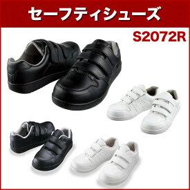 自重堂 S2072R セーフティシューズ 22.0〜30.0 作業靴・安全靴