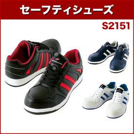 自重堂 Field Message S2151 セーフティシューズ 23.0〜29.0 作業靴・安全靴