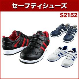 自重堂 Field Message S2152 セーフティシューズ 23.0〜29.0 作業靴・安全靴