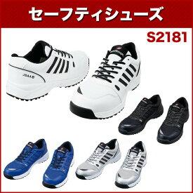 自重堂 Field Message S2181 セーフティシューズ 22.0〜30.0 作業靴・安全靴