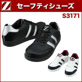 自重堂 Z-DORAGON S3171 セーフティシューズ 22.0〜29.0 作業靴・安全靴