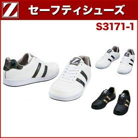 自重堂 Z-DORAGON S3171-1 セーフティシューズ 22.0〜29.0 作業靴・安全靴